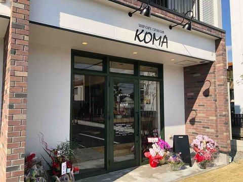 『スープカフェ スペインバル コマ(SOUP CAFE SPAIN BAR KOMA)』店舗外観