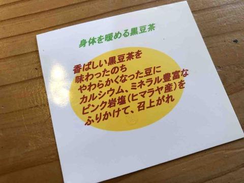 Cafeギャラリー 風の実・黒豆茶