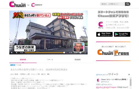 「うなぎの味栄」中京テレビ『PS純金ゴールド』