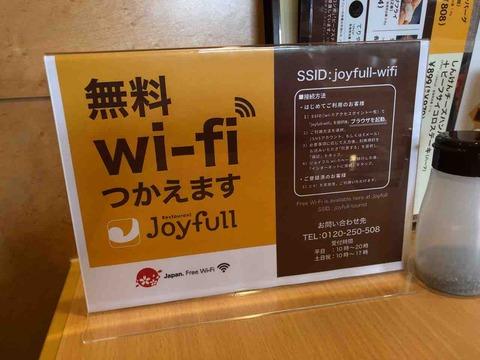 「ファミリーレストラン ジョイフル愛知江南店」無料wi-fi
