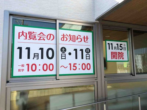 『ゆたかハートクリニック』11/15(木)開院、11/10(土)・11(日)内覧会