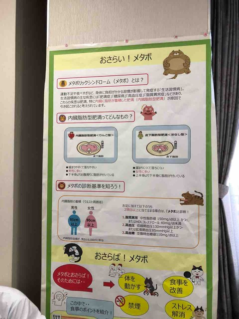 『農業まつり』江南厚生病院のブース・メタボリックシンドロームについて