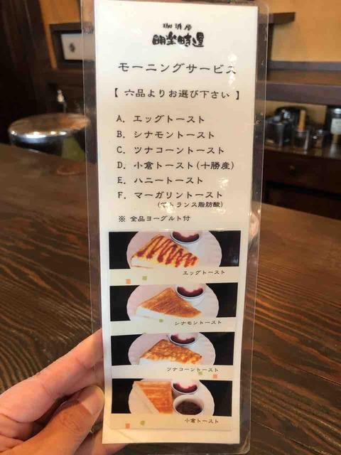 『珈琲屋 明楽時運 是故(江南店)』モーニングサービスメニュー