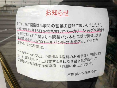 『石窯パン工房 アヴァンセ』12/16(日)閉店