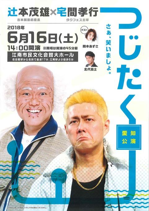 つじたく愛知公演