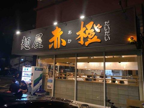 『麺屋 赤橙』店舗外観