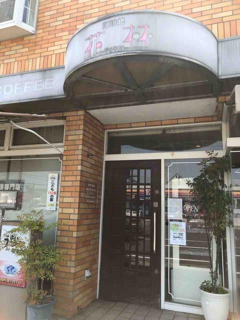 『珈琲館 花林』店舗入口