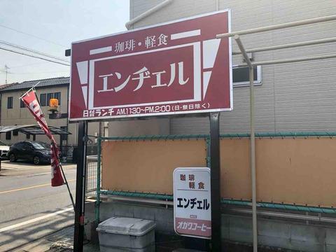 『珈琲&喫茶 エンヂェル』店舗看板