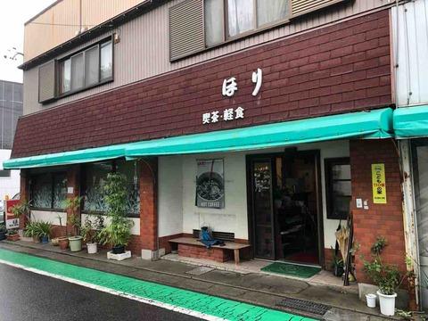 『喫茶・軽食 ほり』店舗外観