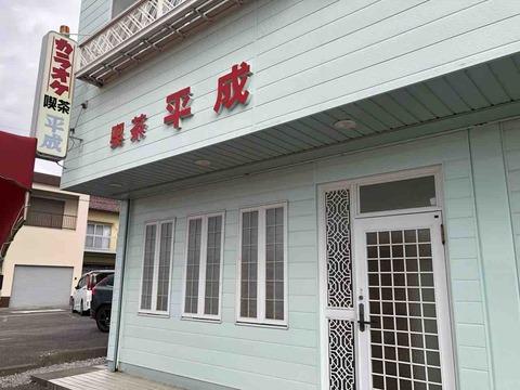 カラオケ喫茶平成