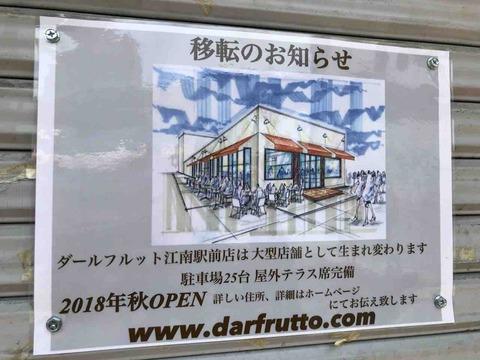 「ダールフルット江南駅前店」7/9閉店。秋、移転オープン予定
