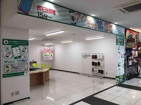 「105store」ピアゴ江南店オープン