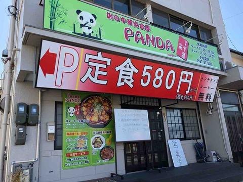 『街の中華定食屋 パンダ』店舗外観