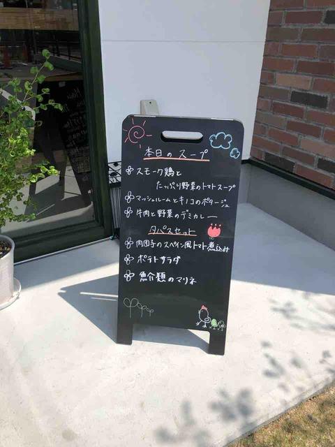 『スープカフェ スペインバル コマ(SOUP CAFE / SPAIN BAR KOMA)』入口の看板