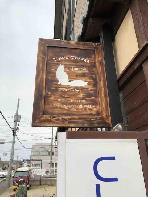 『TOM'S COFFEE INNOCENT Cafe & Bar』店舗看板