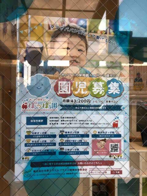 『めいてつ保育ステーション 江南ぽっぽ園』園児募集のチラシ
