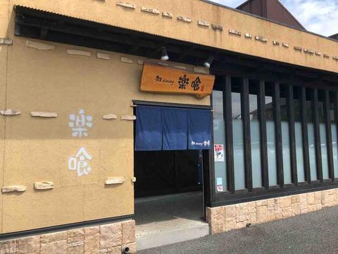 『和dining 楽喰』店舗入口