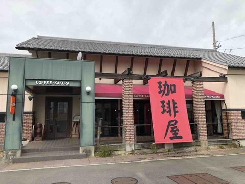 『茶珈房 かくら』店舗外観