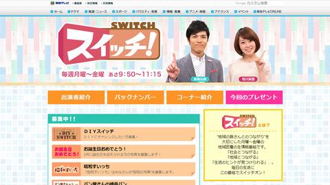 東海テレビ『スイッチ!』
