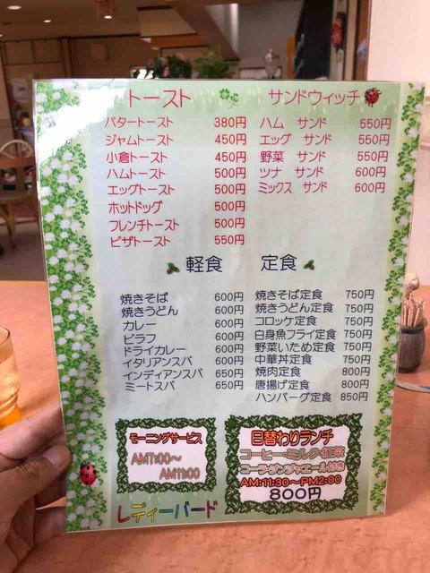 『カフェ レスト レディーバード』食事のメニュー