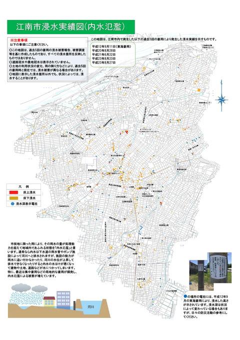 江南市ハザードマップ3