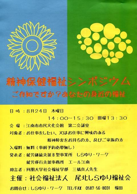 精神保健福祉シンポジウム001