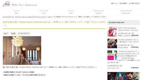 『Hotei Music Festival Vol.12 ~素晴らしい歌と美味しいパンで過ごすロックの日~』