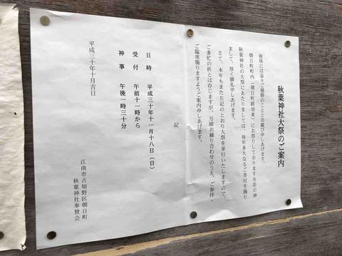 火防・火伏せの神信仰の「秋葉神社」大祭のご案内