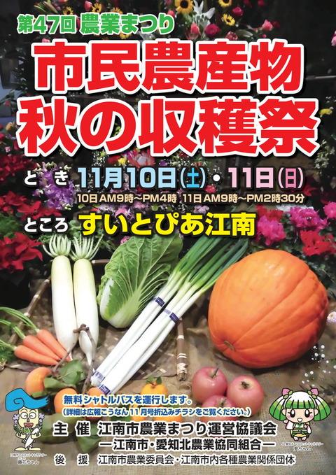 『第47回 農業まつり』