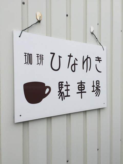 『珈琲 ひなゆき(cafe HINAYUKI)』