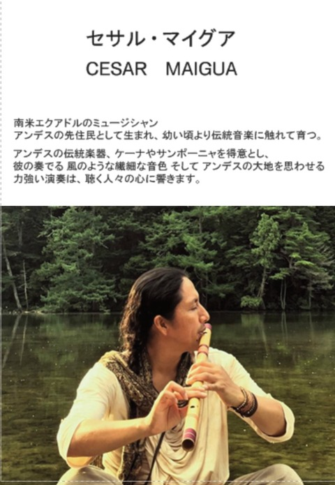 セサル マイグア『ETHNICA autumn concert アンデスの風の音色』