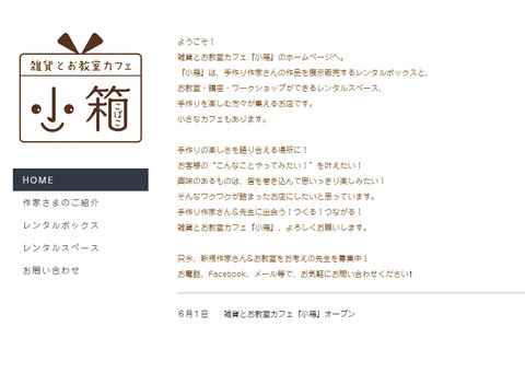 小箱ホームページ