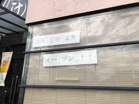 『炭火焼肉 たけ 江南店』11月2日よりオープン!!