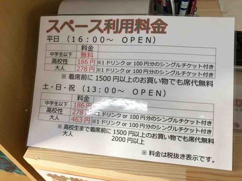 『Card & Space 尾張堂』スペース利用料金