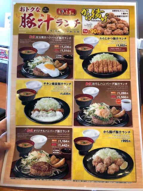 『にっくい亭 江南赤童子店』豚汁ランチメニュー