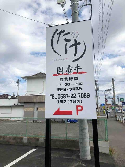 『炭火焼肉 たけ 江南店』店舗看板