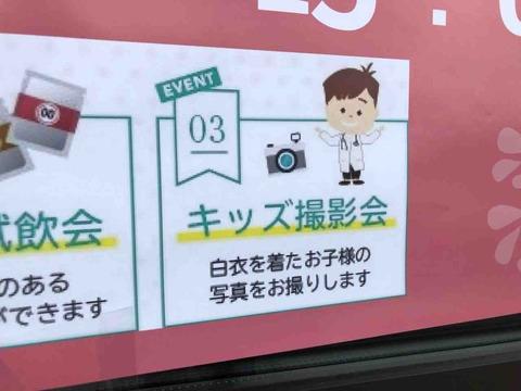 『まりこ泌尿器・漢方内科』内覧会・キッズ撮影会