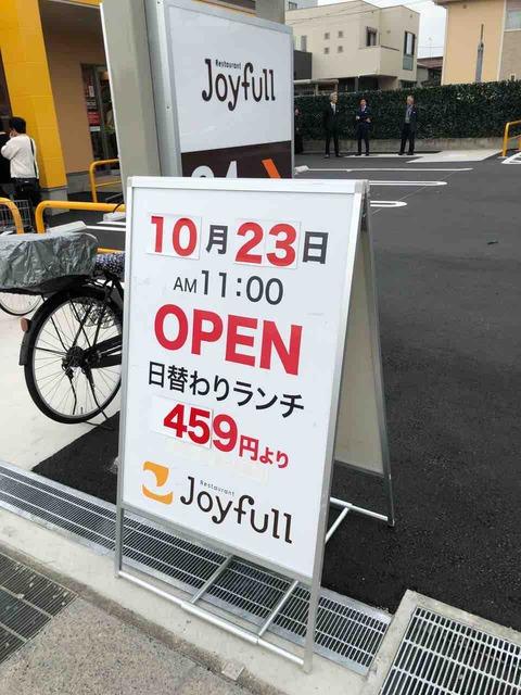 『ファミリーレストラン ジョイフル愛知江南店』10/23オープン