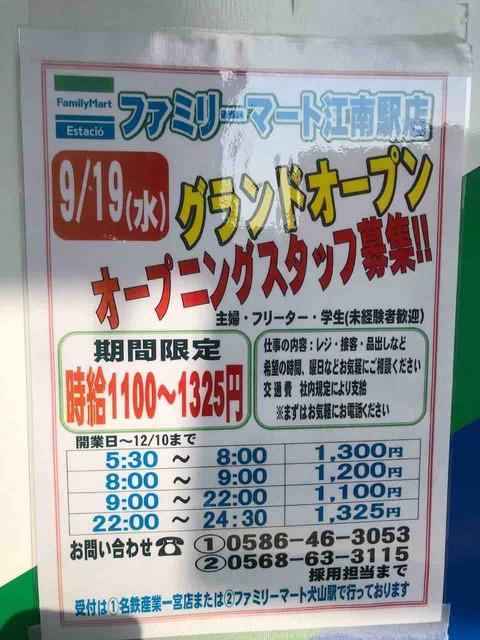ファミリーマート江南駅店9/19(水)グランドオープン