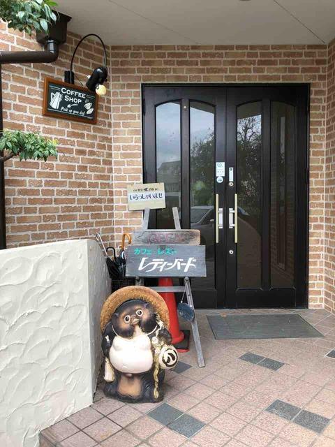 『カフェ レスト レディーバード』店舗入口