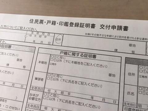 印鑑登録証明書申請書