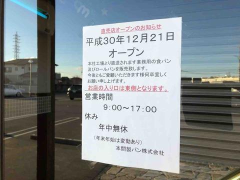 「本間製パン株式会社・直売店」開店のお知らせ