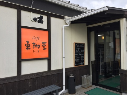 Café 来珈豆(ラコス)