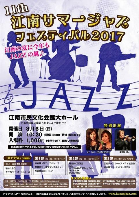 『11th 江南サマージャズフェスティバル2017』