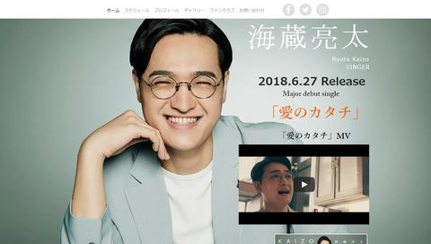 海蔵亮太オフィシャルサイト