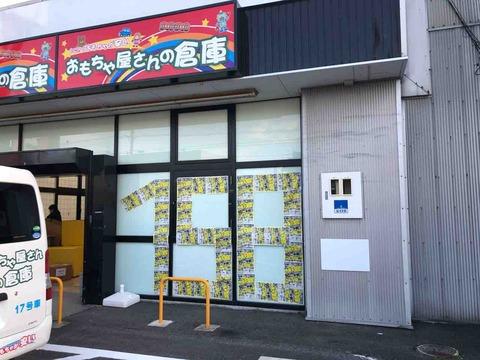 『おもちゃ屋さんの倉庫』15日