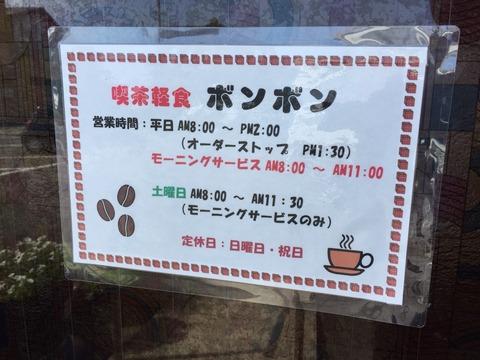 『喫茶軽食 ボンボン』モーニング