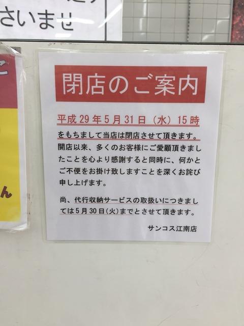 江南駅コンビニ「サンコス江南店」閉店