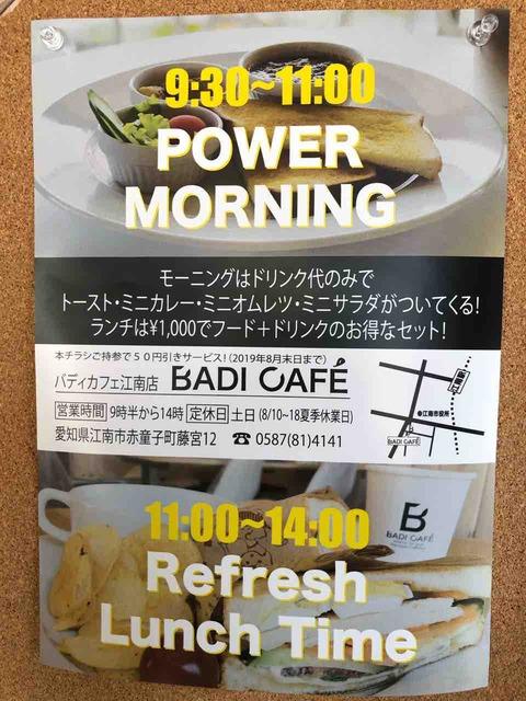 『BADI CAFE(バディカフェ)江南店』モーニングとランチの案内