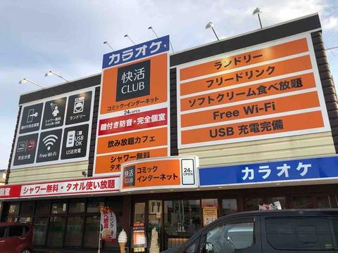 『快活CLUB 江南店』リニューアル・店舗外観
